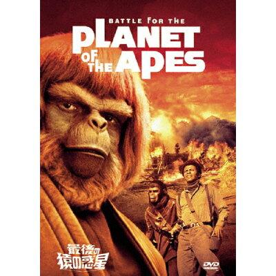 最後の猿の惑星/DVD/FXBSA-1134