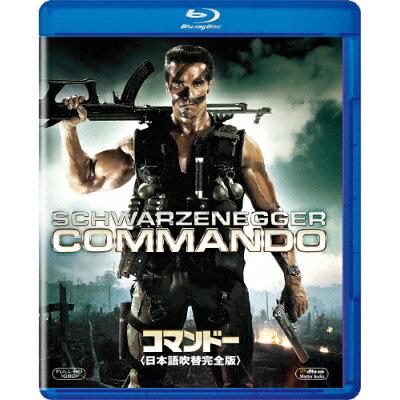 コマンドー<日本語吹替完全版>/Blu-ray Disc/FXXJC-51349