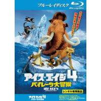 アイス・エイジ4 パイレーツ大冒険 洋画 FXXR-51529