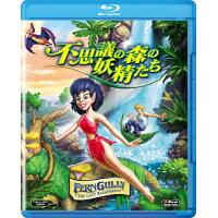 不思議の森の妖精たち/Blu-ray Disc/FXXJ-5594