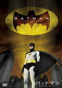バットマン オリジナル・ムービー<劇場公開版>/DVD/FXBNG-1470