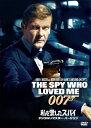 私を愛したスパイ<デジタルリマスター・バージョン>/DVD/MGBNG-16222