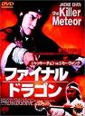 ファイナルドラゴン/DVD/JVDD-1010
