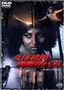 女体拷問鬼看守パム/DVD/JVDD-1137