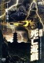 復活 死亡遊戯/DVD/JVDD-1152