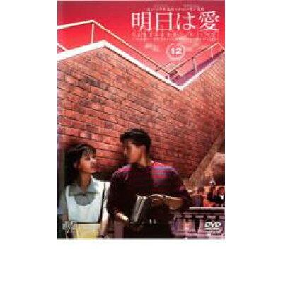 明日は愛 Vol.12【字幕版】 【韓国ドラマ】【イ・ビョンホン】