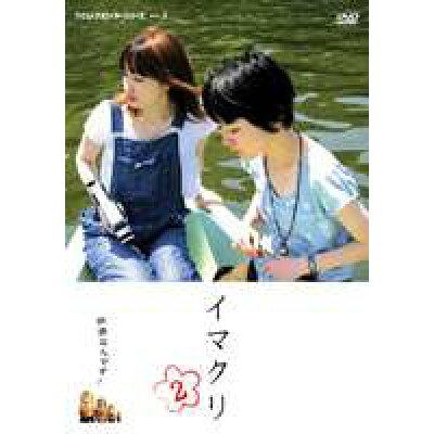 イマクリ 2/DVD/JVDD-1280