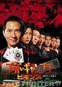 ゴッド・ギャンブラー ビギンズ/DVD/JVDD-1306