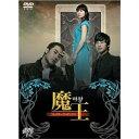 魔王 コレクターズ・ボックス/DVD/JVDK-1051