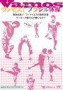 ヴァモス!ブラジル体操/DVD/JSDD-1017