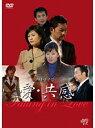 DVD 愛 共感 チョン グァンリョル