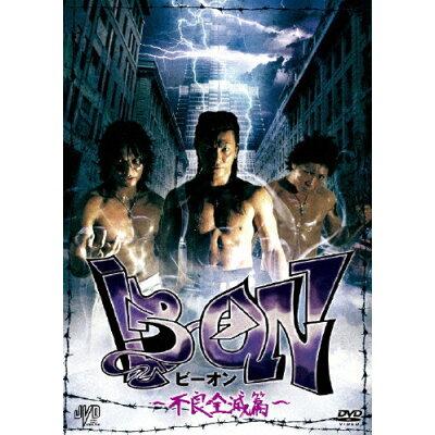 B→ON ビーオン -不良全滅篇- 邦画 JVDD-1453R