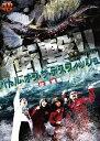 怪奇ミステリーファイル バトル・オブ・ザ・デスフィッシュ 珍魚捕獲/DVD/JVDD-1473
