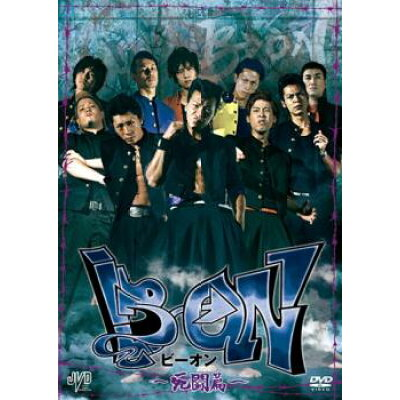 DVD B→ON ビーオン 死闘篇