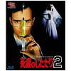 死霊のしたたり2/Blu-ray Disc/JVBD-003