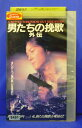 男たちの挽歌 外伝 監督:アンドリュー・ラウ//イーキン・チェン  (ビデオ/VHS)(OB4-24(276-2342)