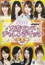 2017女流モンド杯 チャレンジマッチ/DVD/FMDS-5271