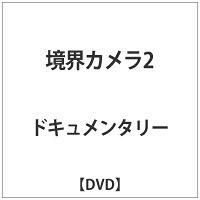 境界カメラ2/DVD/FMDS-5315