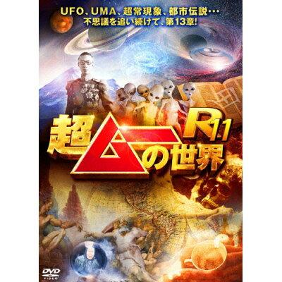 超ムーの世界R11/DVD/FMDS-5345