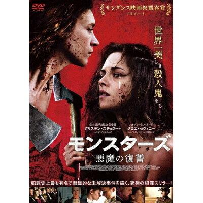 モンスターズ 悪魔の復讐/DVD/ADM-5156S