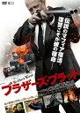 ブラザーズ・ブラッド/DVD/ADK-7049S
