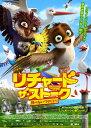 リチャード・ザ・ストーク 飛べないワタリドリ/DVD/ADP-8123S