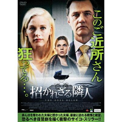 招かれざる隣人/DVD/ADP-8134S