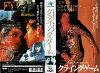 クライング・ゲーム(字幕) 監督:ニール・ジョーダン//スティーヴン・レイ  (ビデオ/VHS)(DB6-11(164-831)