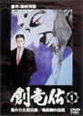 創竜伝 6 天翔る青竜王/天空の四竜王/DVD/PCBA-50020