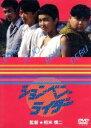 ションベンライダー/DVD/PCBA-50057