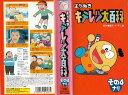VHS/藤子・F・不二雄/よりぬき キテレツ大百科 Vol.4/PCVA-30291