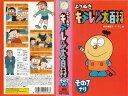 アニメ VHS 7*よりぬきキテレツ大百科7