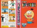 アニメ VHS 10*よりぬきキテレツ大百科