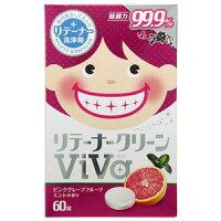 リテーナークリーンビバ ピンクグレープフルーツミントの香り(60錠)