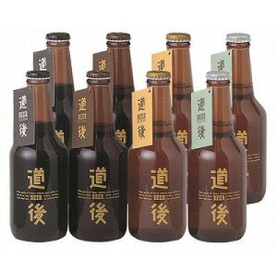 水口酒造 道後ビール 8本セット KASW-8 330X8