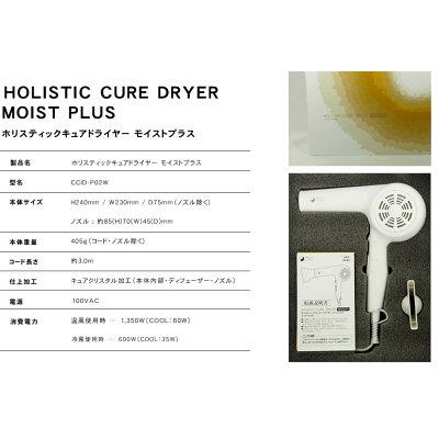 CREATE ION ホリスティックキュア ドライヤー モイストプラス CCID-P02W