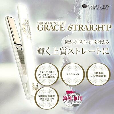 CREATE ION グレイス ストレート CIS-R01