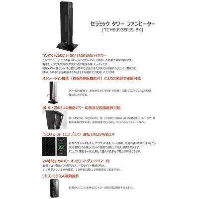 DeLonghi セラミック タワー ファンヒーター TCH8993ERJS-BK