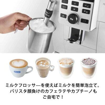 DeLonghi 全自動コーヒーマシン マグニフィカS ECAM23120WN