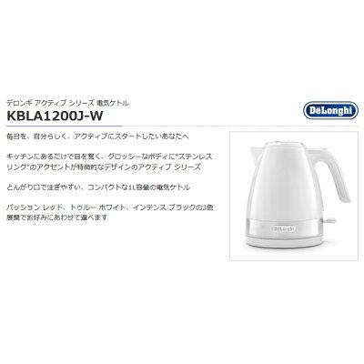 デロンギ アクティブ 電気ケトル ホワイト KBLA1200J-W(1コ入)