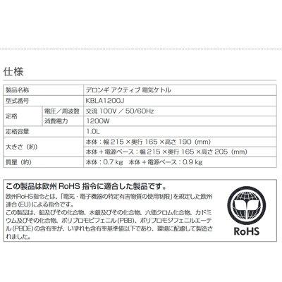 デロンギ アクティブ 電気ケトル ブラック KBLA1200J-BK(1コ入)