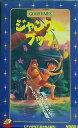 アニメ VHS ジャングルブック