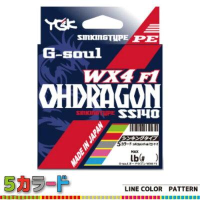 ygkよつあみ g-soul オードラゴン wx4f-1 ss140   1号/ b 5カラード