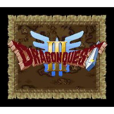 ドラゴンクエスト3 そして伝説へ SFC