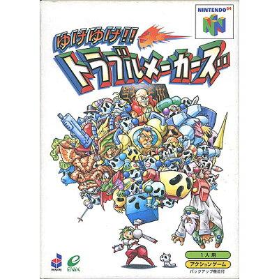 N64 ゆけゆけ!! トラブルメーカー