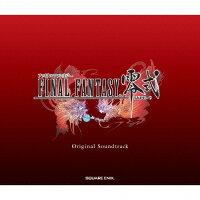 FINAL FANTASY零式 オリジナル・サウンドトラック/CD/SQEX-10281