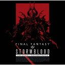 STORMBLOOD:FINAL FANTASY XIV Original Soundtrack(Blu-ray Disc Music)/その他(アルバム)/SQEX-20053