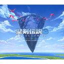 聖剣伝説3 TRIALS of MANA オリジナル・サウンドトラック/CD/SQEX-10783