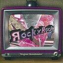 CD ギターフリークス/GuitaFreaksV4DrumManiaV4RockOriginalSoundtrucks/LC1621