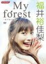 My forest~私が実る木の下で~/DVD/GFBA-9